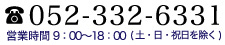 TEL:052-332-6331受付 /0:00~00:00 (土・日・祝日を除く)